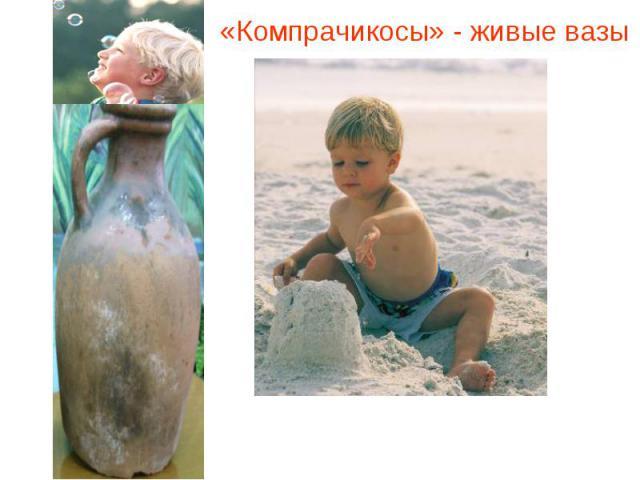 «Компрачикосы» - живые вазы