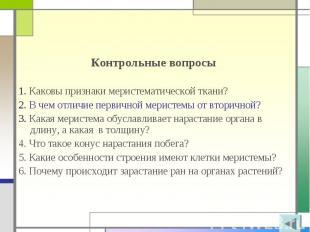 Контрольные вопросы Контрольные вопросы  1. Каковы признаки меристематичес
