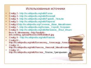 Использованные источники Слайд 2 - http://ru.wikipedia.org/wiki/Гален Слайд 3 -