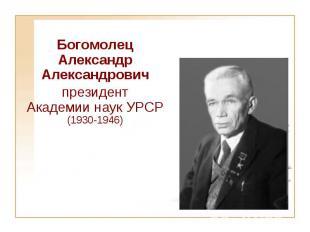 Богомолец Александр Александрович президент Академии наук УРСР (1930-1946)