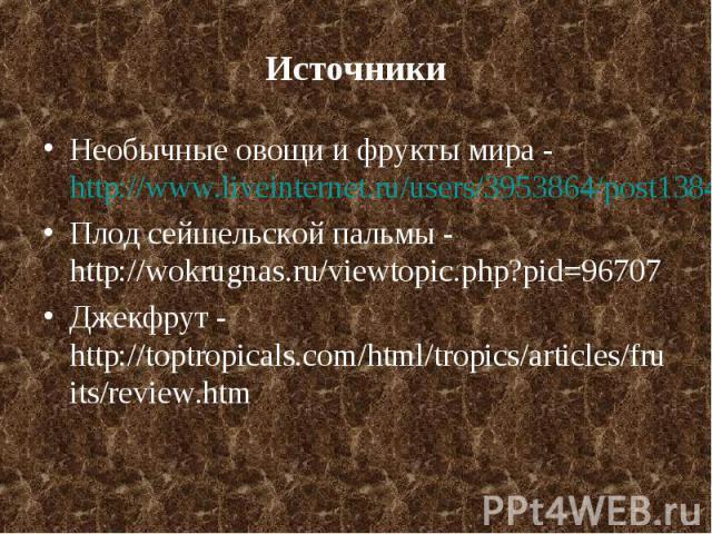 Источники Необычные овощи и фрукты мира - http://www.liveinternet.ru/users/3953864/post138414888/ Плод сейшельской пальмы - http://wokrugnas.ru/viewtopic.php?pid=96707 Джекфрут - http://toptropicals.com/html/tropics/articles/fruits/review.htm