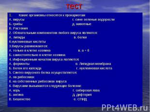 тест Какие организмы относятся к прокариотам А. вирусы г. сине-зеленые водоросли