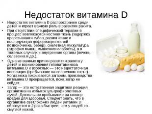 Недостаток витамина D распространен среди детей и играет важную роль в развитии