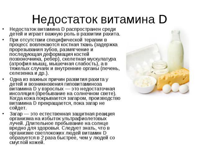 Недостаток витамина D распространен среди детей и играет важную роль в развитии рахита. Недостаток витамина D распространен среди детей и играет важную роль в развитии рахита. При отсутствии специфической терапии в процесс вовлекаются костная ткань …