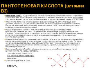 ПАНТОТЕНОВАЯ КИСЛОТА (витамин В3) Пантотеновая кислота - водорастворимый витамин