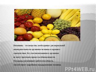 Витамины – это вещества, необходимые для нормальной Витамины – это вещества, нео