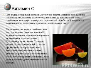 Витамин С Это водорастворимый витамин, к тому же разрушающийся при высоких темпе