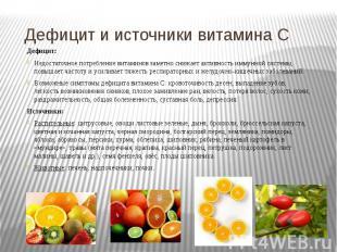 Дефицит и источники витамина C Дефицит: Недостаточное потребление витаминов заме