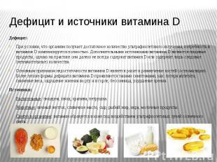 Дефицит и источники витамина D Дефицит: При условии, что организм получает доста