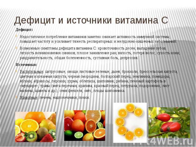 Дефицит и источники витамина C Дефицит: Недостаточное потребление витаминов заметно снижает активность иммунной системы, повышает частоту и усиливает тяжесть респираторных и желудочно-кишечных заболеваний. Возможные симптомы дефицита витамина С: кро…
