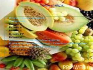 История открытия витаминов. История открытия витаминов. Определения Витамин С Ви