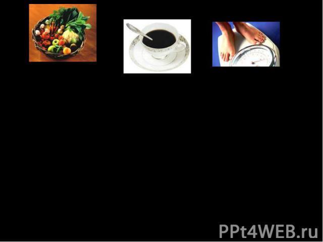 Интересные факты. Диета для рассеянных Для сохранения отличной памяти нейрофизиологи рекомендуют как молодым, так и пожилым полюбить рыбу, грецкие орехи, бутерброды из ржаного хлеба со сливочным маслом, салаты из овощей и бобовых, заправленные подсо…