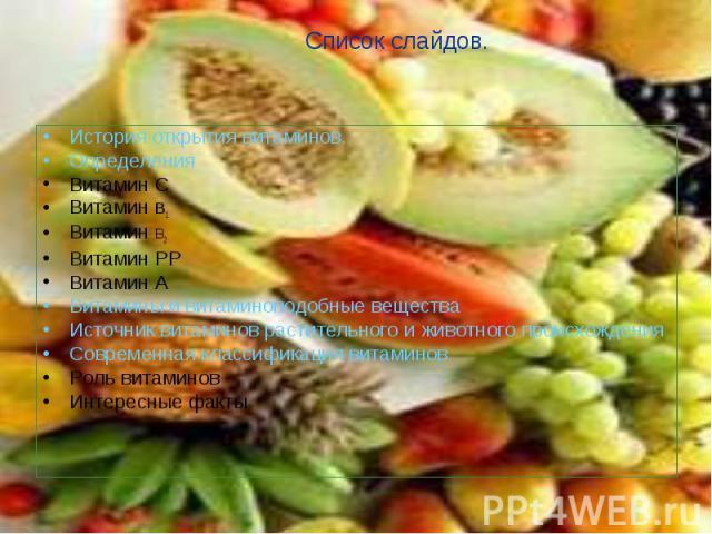 История открытия витаминов. История открытия витаминов. Определения Витамин С Витамин B1 Витамин B2 Витамин РР Витамин А Витамины и витаминоподобные вещества Источник витаминов растительного и животного происхождения Современная классификация витами…