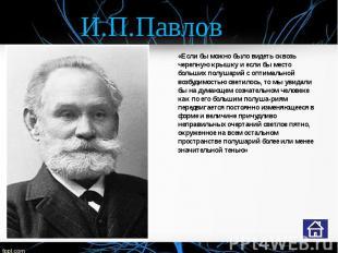 И.П.Павлов «Если бы можно было видеть сквозь черепную крышку и если бы место бол
