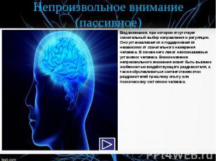 Непроизвольное внимание (пассивное) Вид внимания, при котором отсутствует сознат