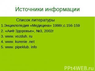 Список литературы Список литературы 1.Энциклопедия «Медицина» 1998г,с.156-159 2.