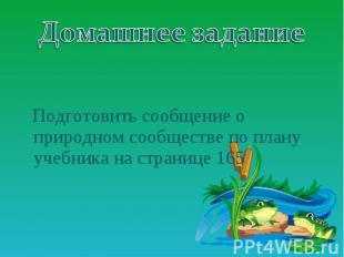 Подготовить сообщение о природном сообществе по плану учебника на странице 165