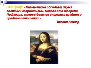 Эпиграф: «Математика обладает двумя великими сокровищами. Первое-это теорема Пиф