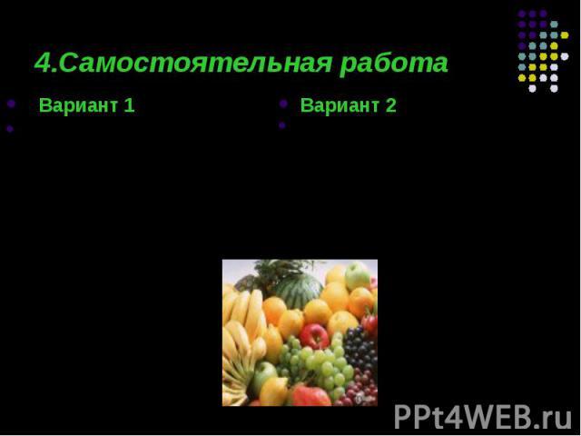 4.Самостоятельная работа Вариант 1 Масса витамина С, ежедневно необходимая человеку, относится к массе витамина Е, как 4 : 1. Какова суточная потребность в витамине Е, если витамина С мы в день должны употреблять 60мг?