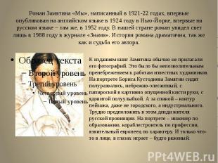 Роман Замятина «Мы», написанный в 1921-22 годах, впервые опубликован на английск