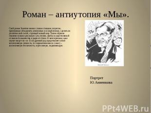 Роман – антиутопия «Мы». Свой роман Замятин назвал словом ставшим лозунгом, приз