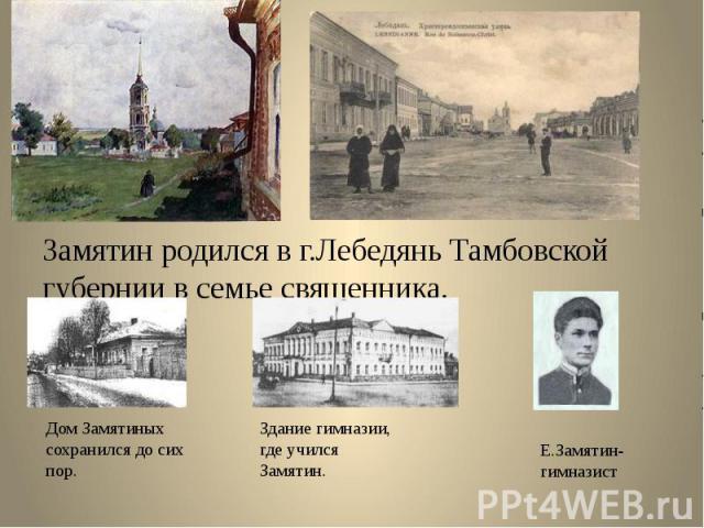 Замятин родился в г.Лебедянь Тамбовской губернии в семье священника.