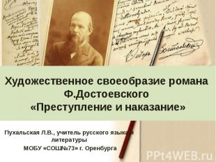Художественное своеобразие романа Ф.Достоевского «Преступление и наказание» Пуха