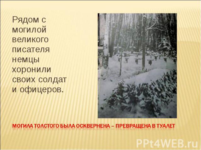 Рядом с могилой великого писателя немцы хоронили своих солдат и офицеров. Рядом с могилой великого писателя немцы хоронили своих солдат и офицеров.