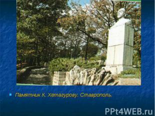 Памятник К. Хетагурову. Ставрополь.