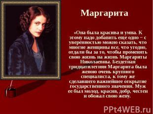 Маргарита «Она была красива и умна. К этому надо добавить еще одно − с увереннос