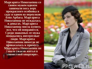 Маргарита Николаевна со своим мужем вдвоем занимали весь верх прекрасного особня