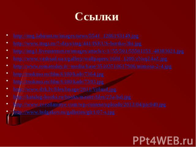 Ссылки http://img.labirint.ru/images/news/5541_1286193149.jpg http://www.itogi.ru/7-days/img/441/ISKUS-bortko-3hi.jpg http://img1.liveinternet.ru/images/attach/c/1//55/501/55501153_48383021.jpg http://www.vashsad.ua/i/gallery/wallpapers/1600_1200/zN…