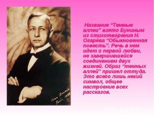 """Название """"Темные аллеи"""" взято Буниным из стихотворения Н. Огарёва """"Обыкновенная"""
