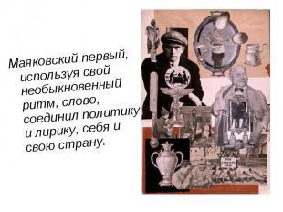 Маяковский первый, используя свой необыкновенный ритм, слово, соединил политику
