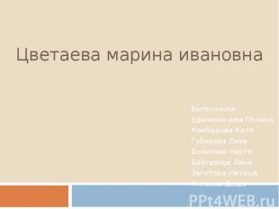 Цветаева марина ивановна Выполнили: Ефимовичева Полина Комбарова Катя Губарева Л
