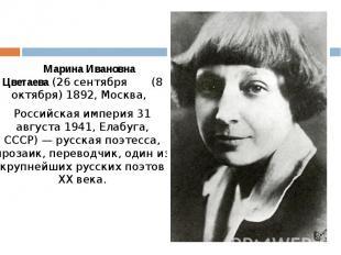 Марина Ивановна Цветаева(26 сентября (8 октября)1892,Москва, &