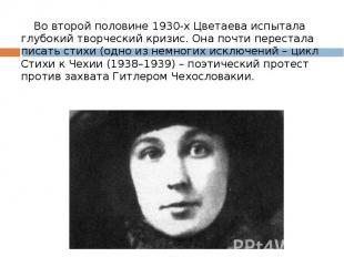 Во второй половине 1930-х Цветаева испытала глубокий творческий кризис. Она почт