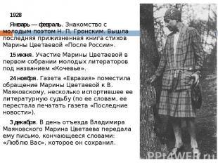 1928 1928 Январь — февраль. Знакомство с молодым поэтом Н. П. Гронским. Вышла по