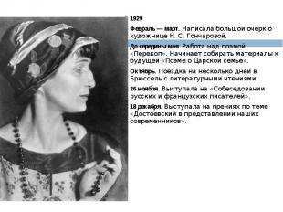 1929 1929 Февраль — март. Написала большой очерк о художнице Н. С. Гончаровой.&n