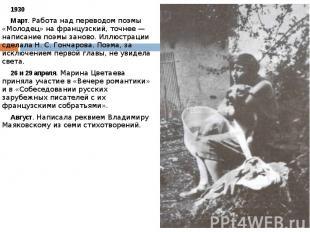 1930 1930 Март. Работа над переводом поэмы «Молодец» на французский, точнее — на