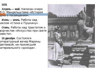 1931 1931 Апрель — май. Написан очерк об О. Мандельштаме «История одного посвяще