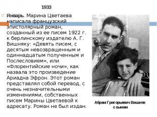 1933 1933 Январь. Марина Цветаева написала французский эпистолярный роман, созда