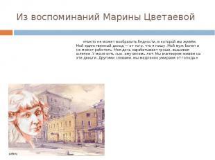 Из воспоминаний Марины Цветаевой «Никто не может вообразить бедности, в которой