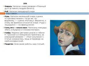 1934 1934 Февраль. Написан очерк-реквием «Пленный дух» (в память Андрея Белого).