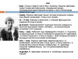1936 1936 Март. Узнав о смерти поэта Мих. Кузмина, Марина Цветаева пишет очерк-в