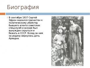 Биография В сентябре 1937 Сергей Эфрон оказался причастен к политическому убийст