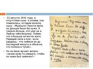 31 августа 1941 года, в отсутствие сына и хозяев, она повесилась, оставив записк