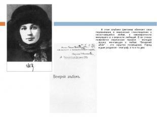 В этом альбоме Цветаева облекает свои переживания в лирические стихотворения о н