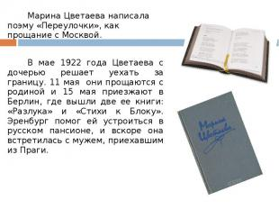 Марина Цветаева написала поэму «Переулочки», как прощание с Москвой. Марин