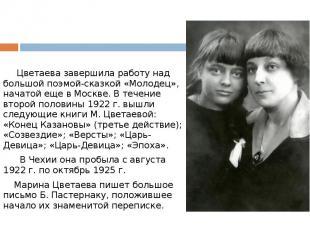 Цветаева завершила работу над большой поэмой-сказкой «Молодец», на